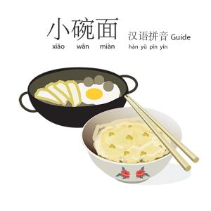 xiaowanmian-hanyupinyinguide-cover-image