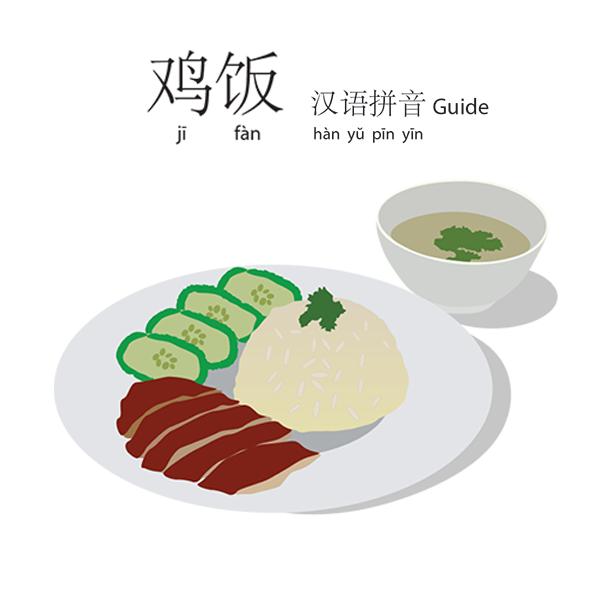 jifan-hanyupinyinguide-cover-image